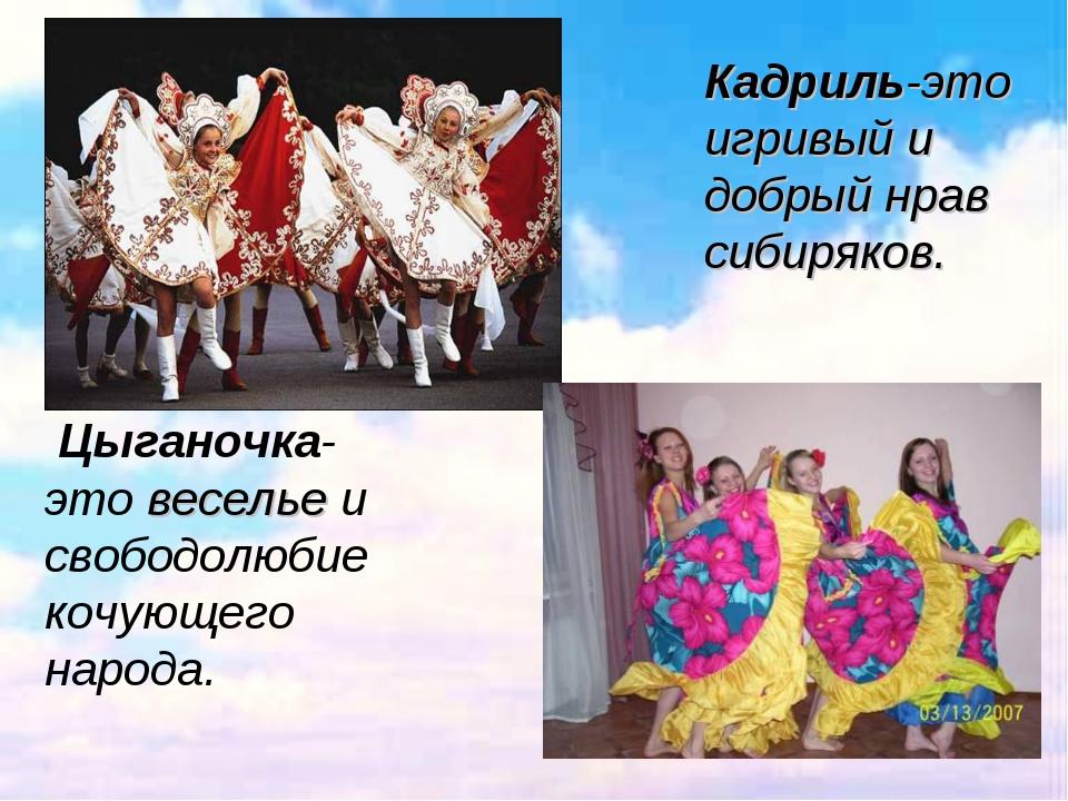 Кадриль-это игривый и добрый нрав сибиряков. Цыганочка-это веселье и свободо...