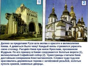 Далеко за пределами Руси шла молва о красоте и великолепии Киева. А дивиться