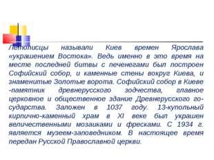 Летописцы называли Киев времен Ярослава «украшением Востока». Ведь именно в э