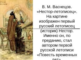 В. М. Васнецов. «Нестор-летописец». На картине изображен первый русский летоп