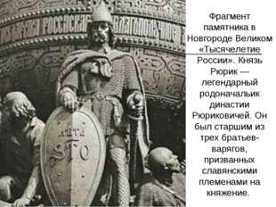 Фрагмент памятника в Новгороде Великом «Тысячелетие России». Князь Рюрик — ле