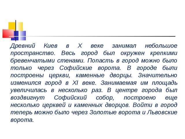 Древний Киев в X веке занимал небольшое пространство. Весь город был окружен...