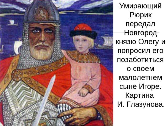 Умирающий Рюрик передал Новгород князю Олегу и попросил его позаботиться о св...