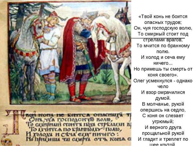 «Твой конь не боится опасных трудов; Он, чуя господскую волю, То смирный стои...