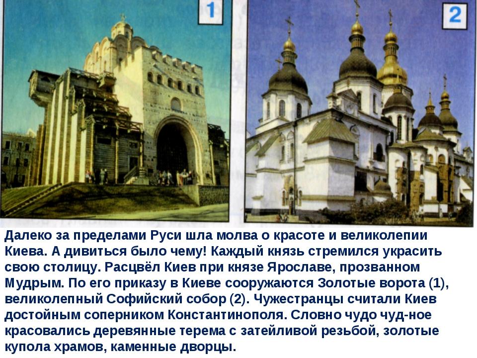 Далеко за пределами Руси шла молва о красоте и великолепии Киева. А дивиться...