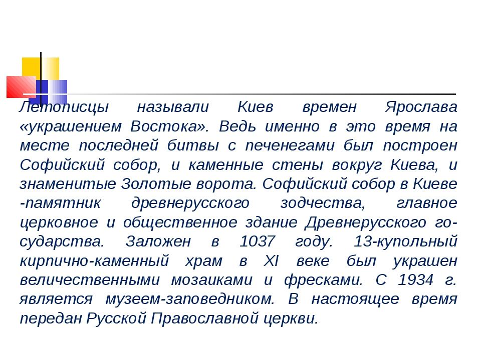 Летописцы называли Киев времен Ярослава «украшением Востока». Ведь именно в э...