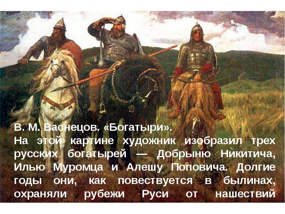 В. М. Васнецов. «Богатыри». На этой картине художник изобразил трех русских б...