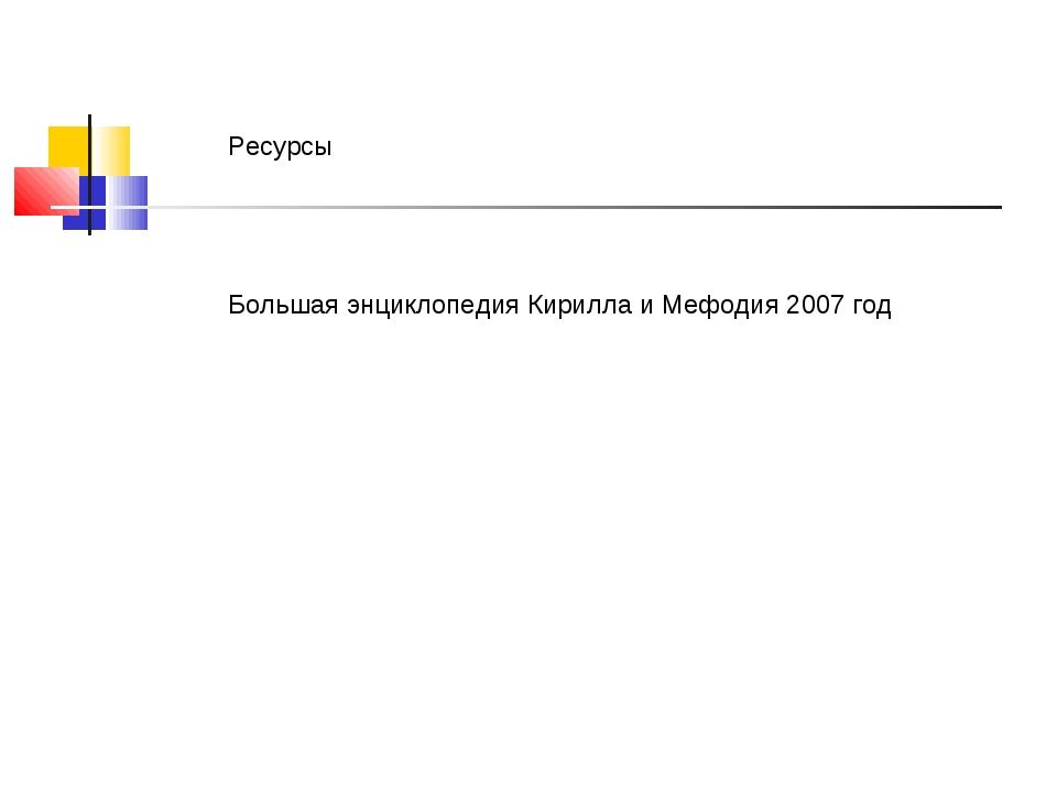 Ресурсы Большая энциклопедия Кирилла и Мефодия 2007 год