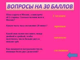 Шла старуха в Москву, а навстречу ей 2 старика. Сколько человек шло в Москву?