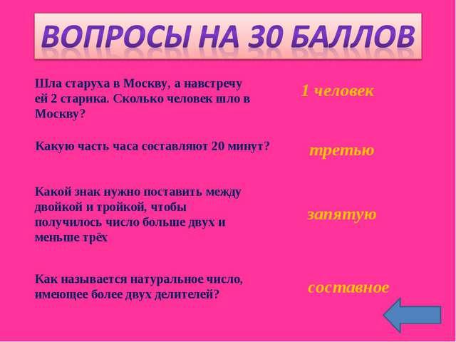 Шла старуха в Москву, а навстречу ей 2 старика. Сколько человек шло в Москву?...
