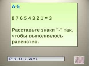 """А-5 8 7 6 5 4 3 2 1 = 3 Расставьте знаки """"-"""" так, чтобы выполнялось равенство"""