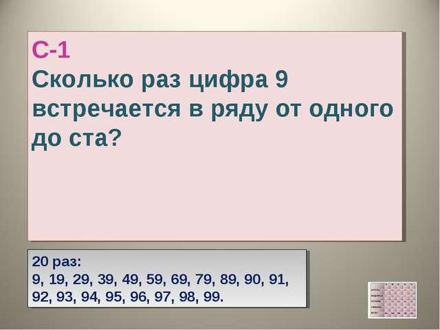С-1 Сколько раз цифра 9 встречается в ряду от одного до ста?   20 раз: 9,...