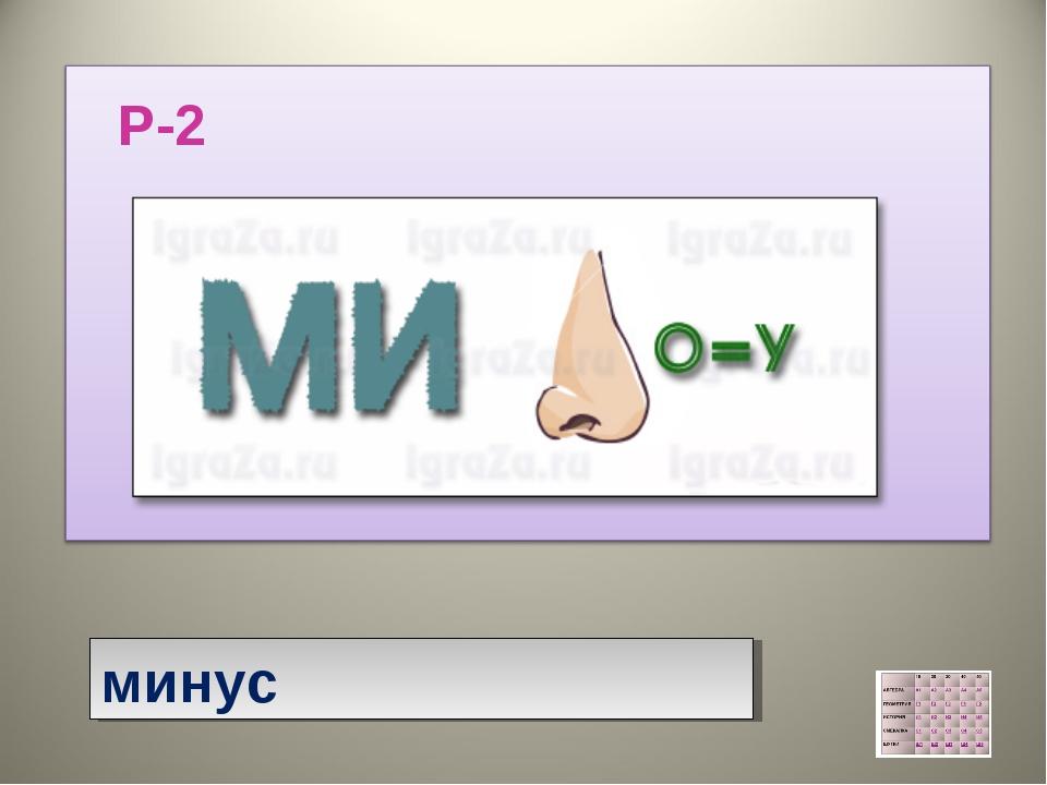 минус Р-2