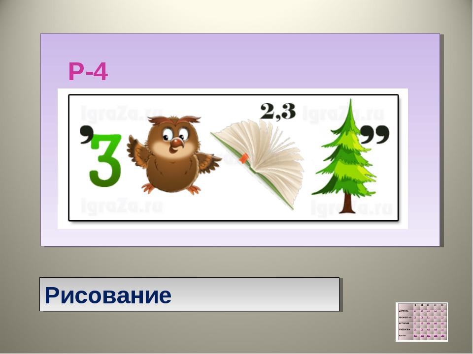 Рисование  Р-4