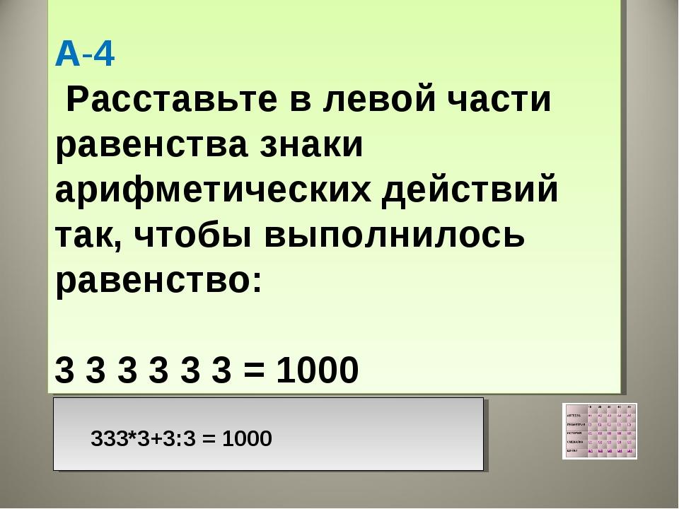 А-4 Расставьте в левой части равенства знаки арифметических действий так, чт...