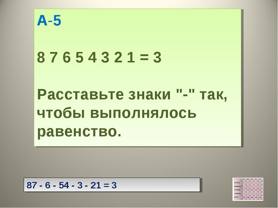 """А-5 8 7 6 5 4 3 2 1 = 3 Расставьте знаки """"-"""" так, чтобы выполнялось равенство..."""
