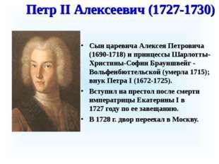 ПетрII Алексеевич (1727-1730) Сын царевича Алексея Петровича (1690-1718) и п