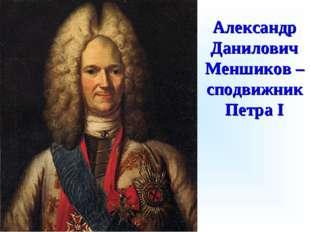 Александр Данилович Меншиков – сподвижник Петра I