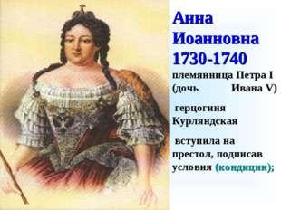 Анна Иоанновна 1730-1740 племянница Петра I (дочь Ивана V) герцогиня Курляндс