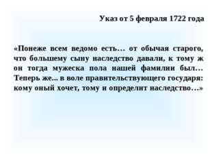 Указ от 5 февраля 1722 года «Понеже всем ведомо есть… от обычая старого, что