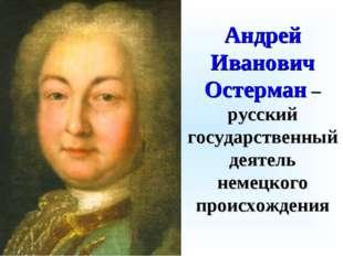 Андрей Иванович Остерман – русский государственный деятель немецкого происхож
