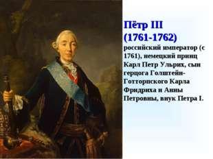 Пётр III (1761-1762) российский император (с 1761), немецкий принц Карл Петр