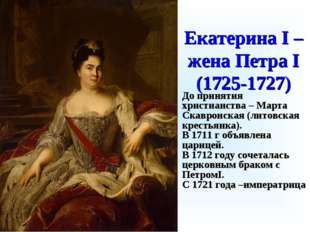 Екатерина I – жена Петра I (1725-1727) До принятия христианства – Марта Скавр