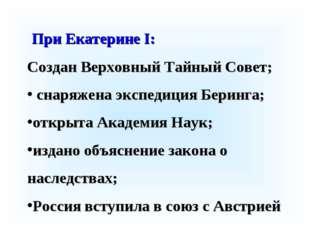При Екатерине I: Создан Верховный Тайный Совет; снаряжена экспедиция Беринга