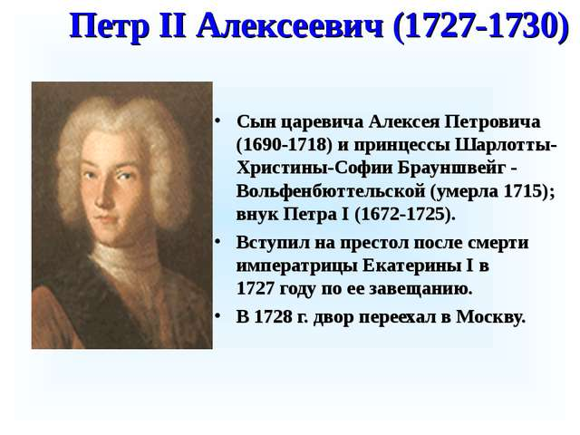 ПетрII Алексеевич (1727-1730) Сын царевича Алексея Петровича (1690-1718) и п...
