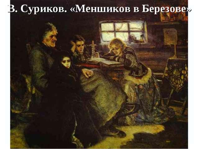 В. Суриков. «Меншиков в Березове»