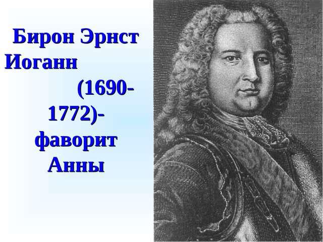 Бирон Эрнст Иоганн (1690-1772)- фаворит Анны