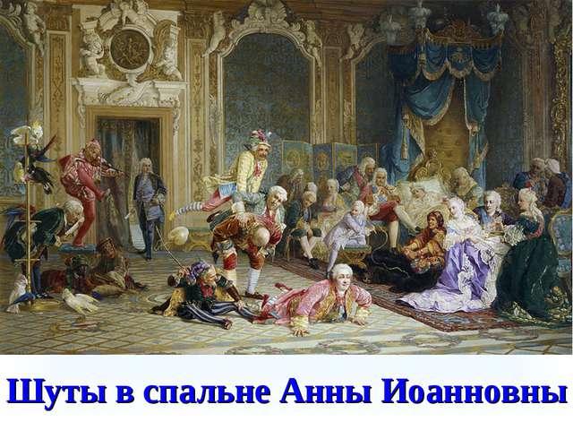 Шуты в спальне Анны Иоанновны