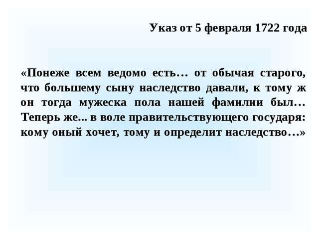 Указ от 5 февраля 1722 года «Понеже всем ведомо есть… от обычая старого, что...