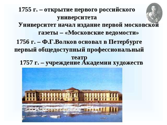 1755 г. – открытие первого российского университета Университет начал издание...