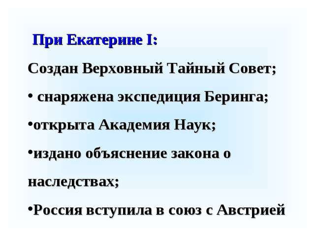 При Екатерине I: Создан Верховный Тайный Совет; снаряжена экспедиция Беринга...