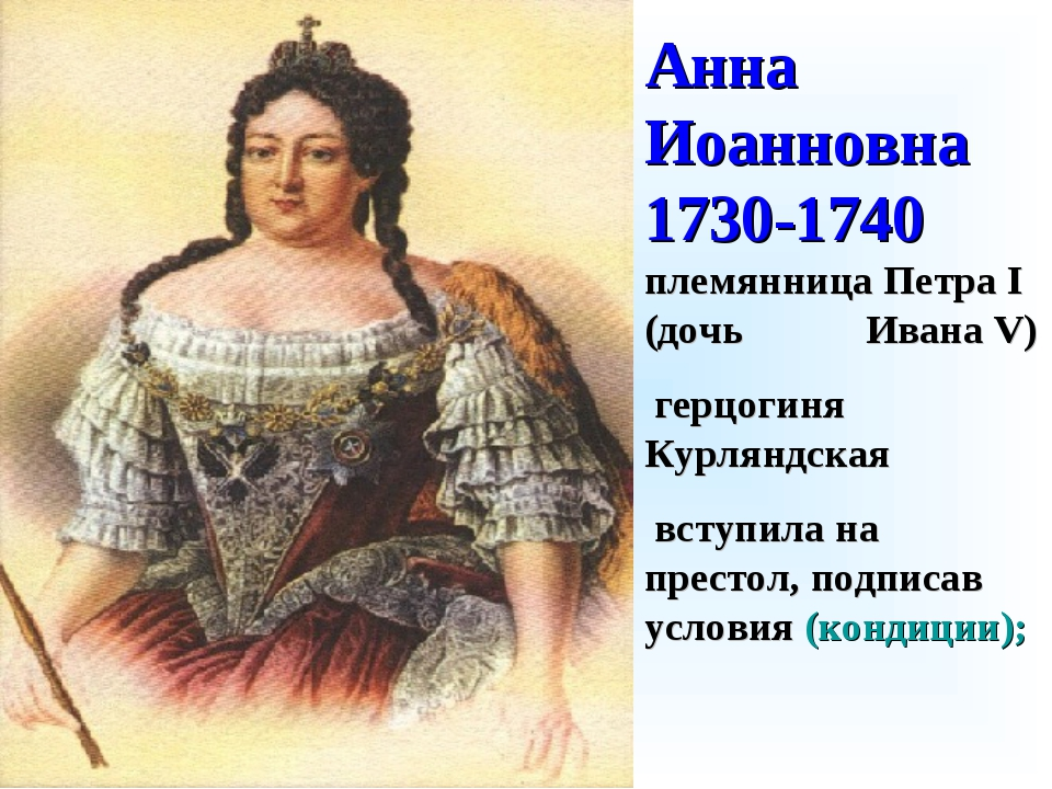 Анна Иоанновна 1730-1740 племянница Петра I (дочь Ивана V) герцогиня Курляндс...