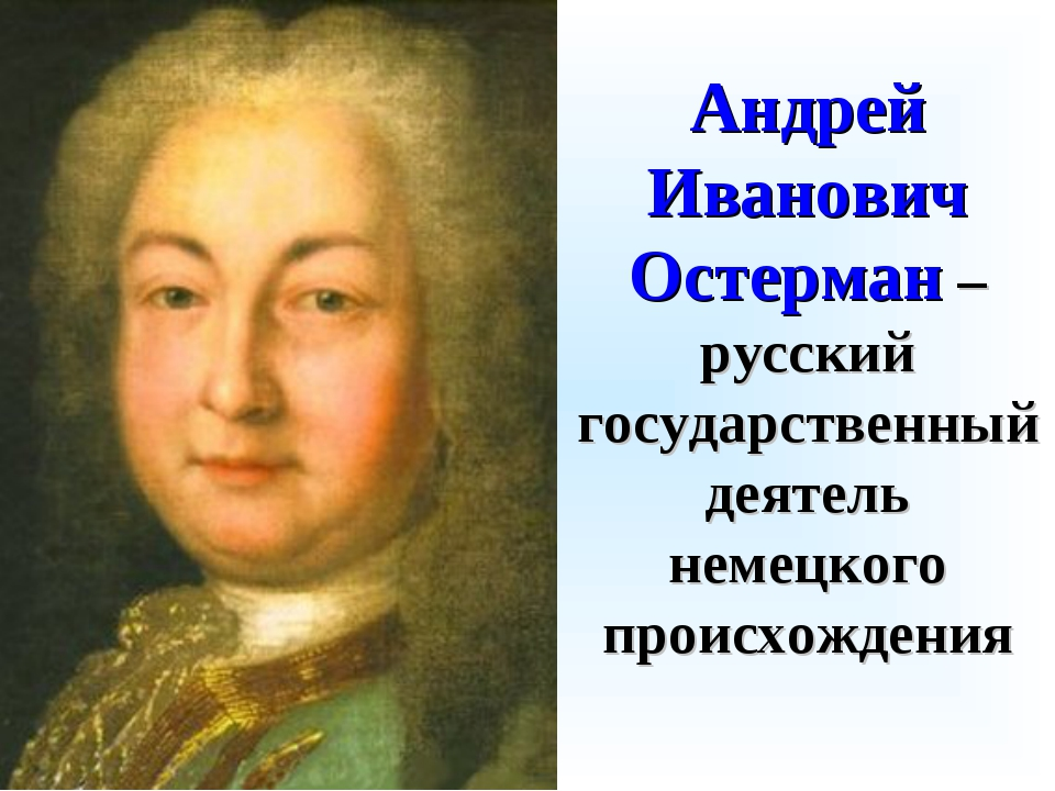 Андрей Иванович Остерман – русский государственный деятель немецкого происхож...