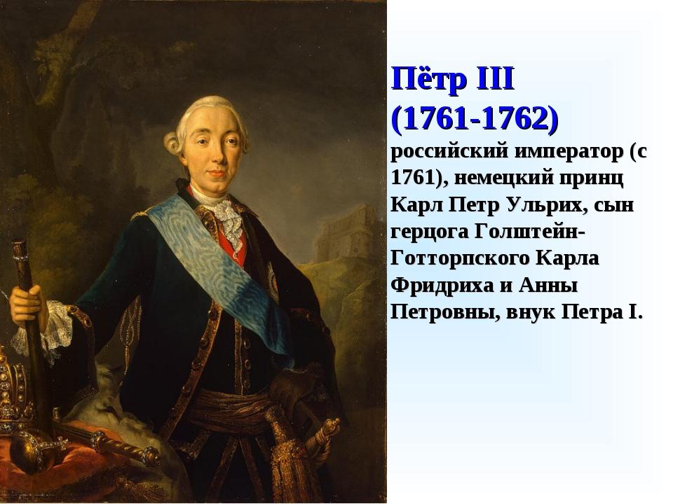 Пётр III (1761-1762) российский император (с 1761), немецкий принц Карл Петр...