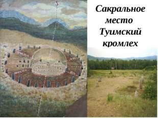 Сакральное место Туимский кромлех