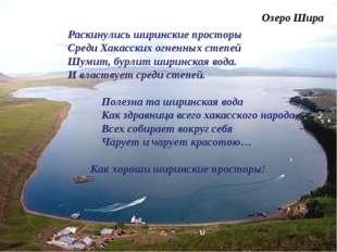 Озеро Шира Раскинулись ширинские просторы Среди Хакасских огненных степей Шум