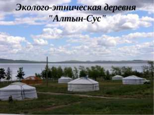"""Эколого-этническая деревня """"Алтын-Сус"""""""