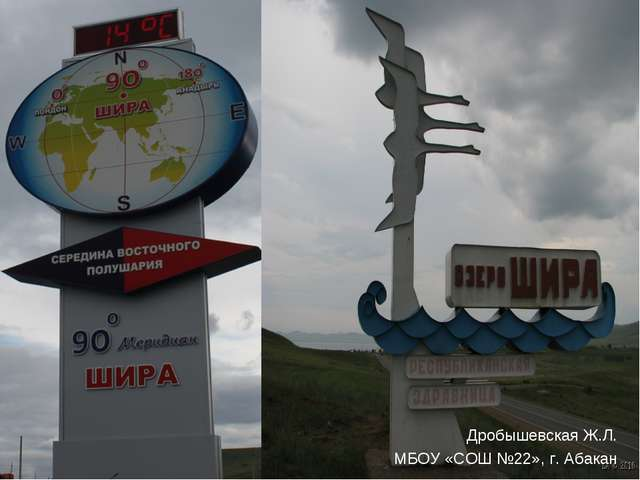 Дробышевская Ж.Л. МБОУ «СОШ №22», г. Абакан