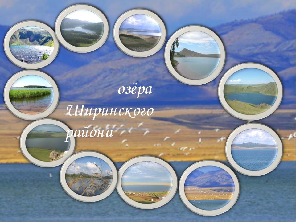 озёра Ширинского района