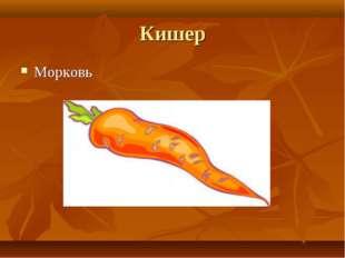 Кишер Морковь