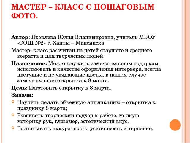 МАСТЕР – КЛАСС С ПОШАГОВЫМ ФОТО. Автор: Яковлева Юлия Владимировна, учитель М...