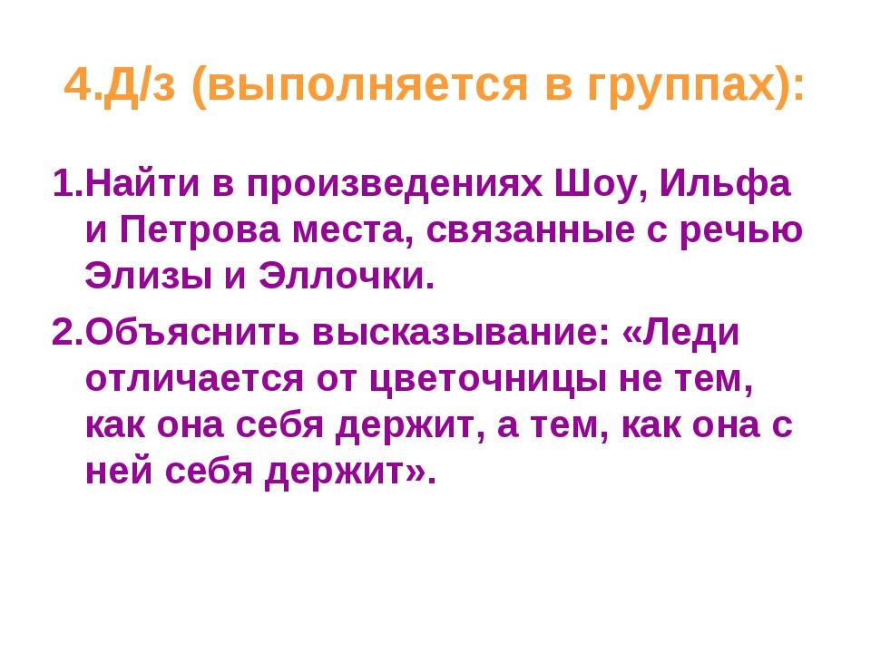 4.Д/з (выполняется в группах): 1.Найти в произведениях Шоу, Ильфа и Петрова м...