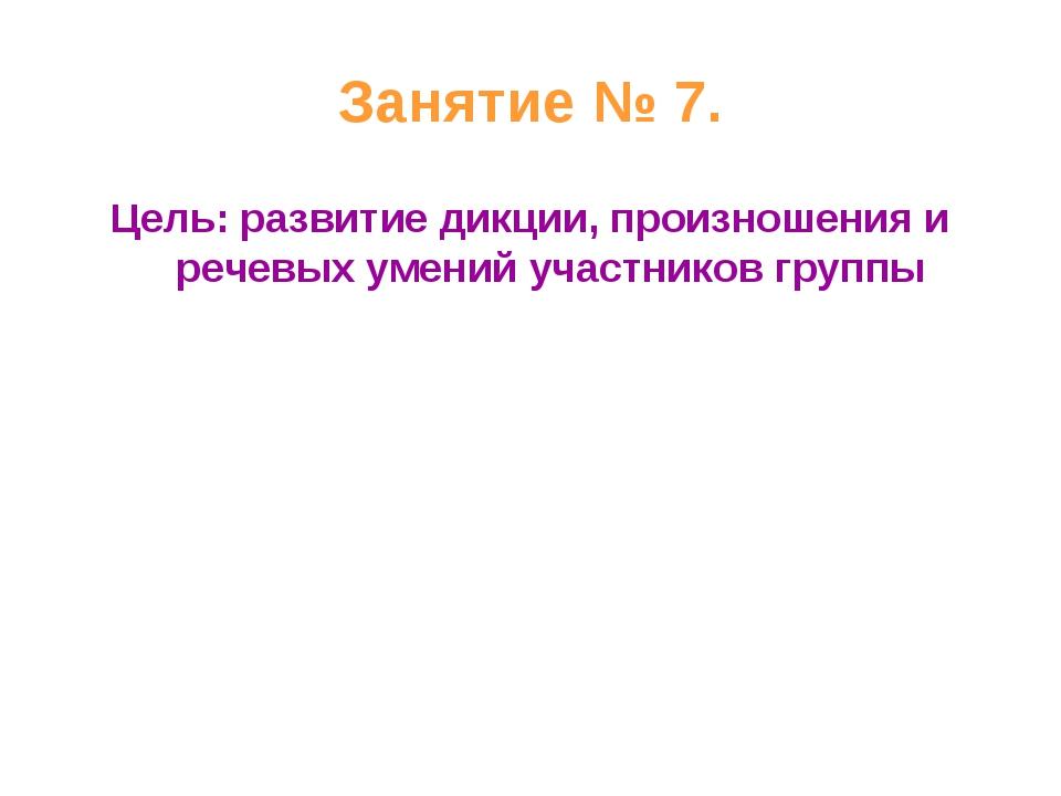 Занятие № 7. Цель: развитие дикции, произношения и речевых умений участников...