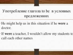 Употребление глагола to be в условных предложениях He might help us in this s
