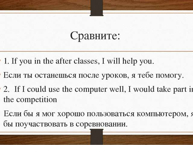 Сравните: 1. If you in the after classes, I will help you. Если ты останешься...