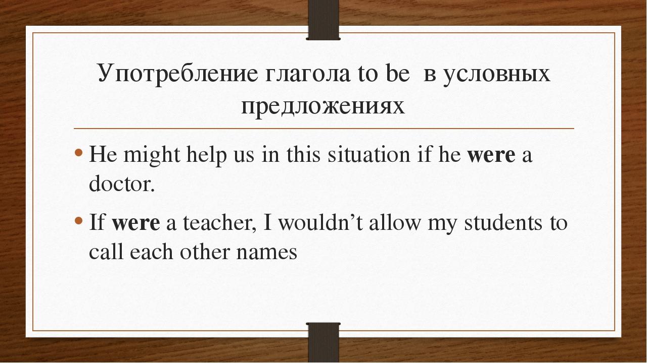 Употребление глагола to be в условных предложениях He might help us in this s...